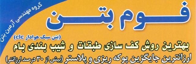 آیا فوم بتن خوب استگروه مهندسي آرمين بتن اصفهان ...